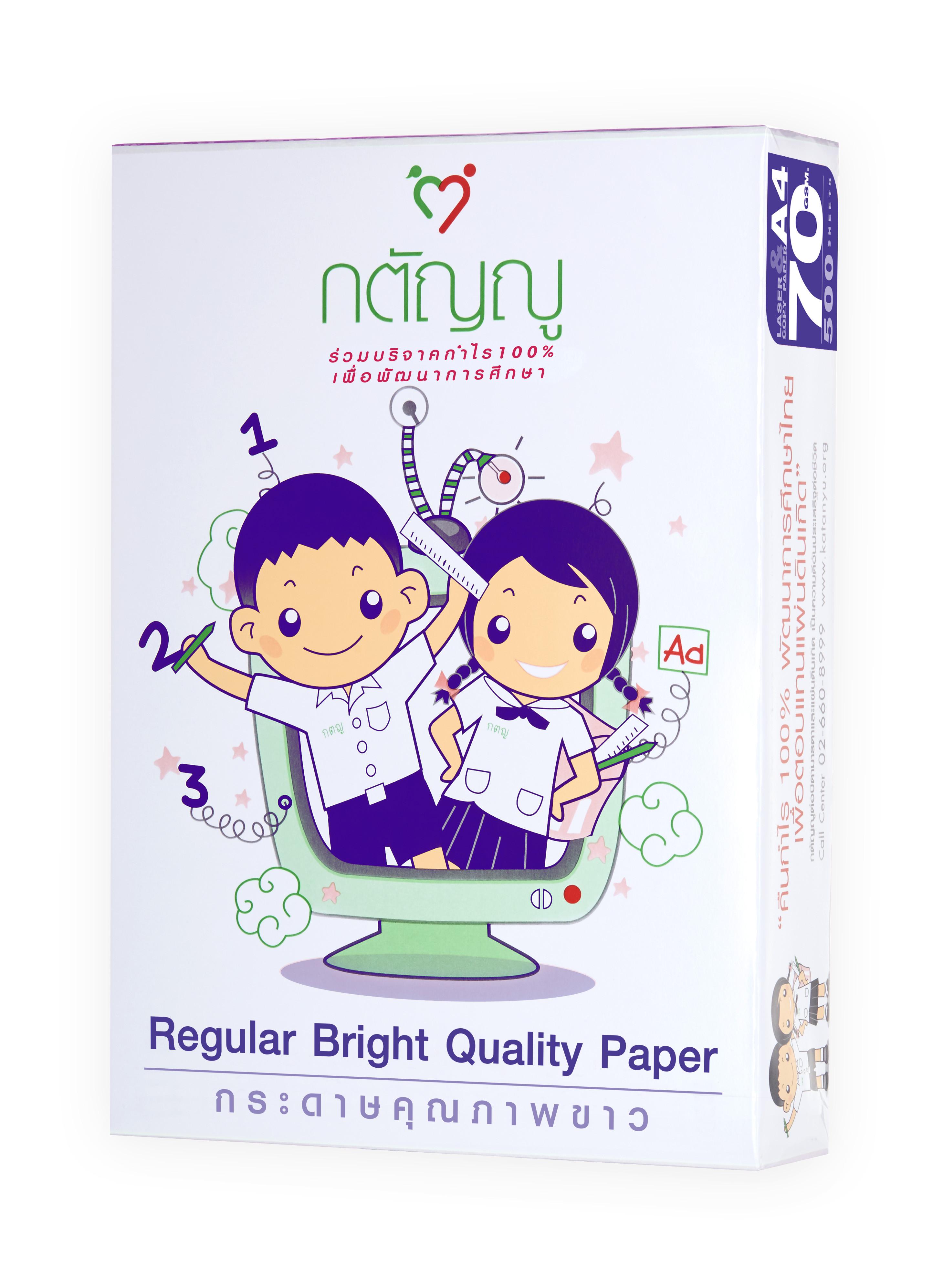 กระดาษถ่ายเอกสาร A4 70 แกรม (Regular Bight)